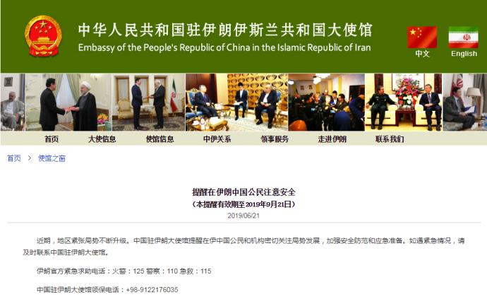中国驻伊朗大使馆发布公告,提醒在伊朗中国公民注意安全