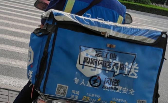 """北京高院:""""閃送""""成運輸毒品新渠道,零包販毒成為常態"""