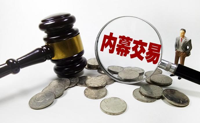 證監會開5張內幕交易罰單:蘇榮案掮客郭海被罰沒1.18億