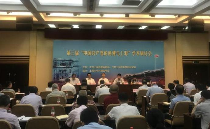 """第三屆""""中國共產黨的創建與上海""""學術研討會召開"""