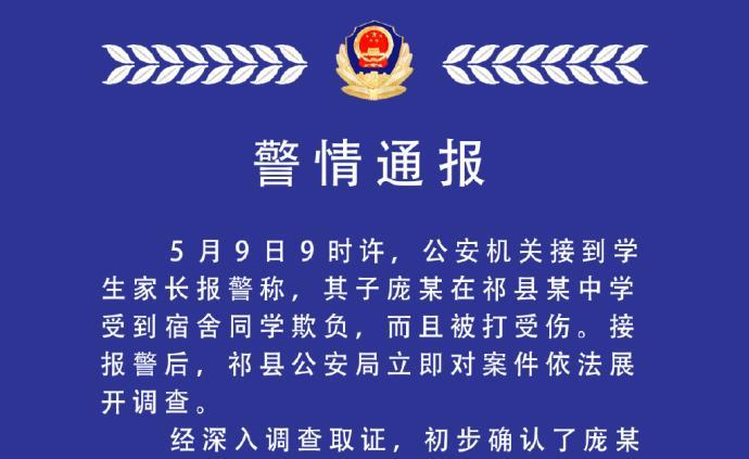 晉中一職高生自曝遭遇校園暴力致抑郁,正副校長等5人被問責