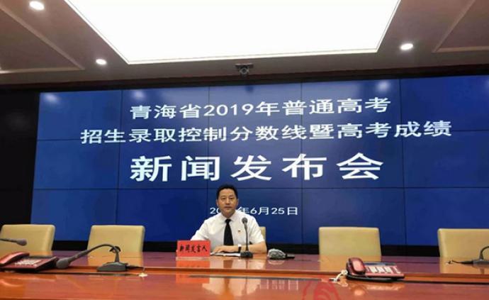青海公布2019高考分数线:一本文史488分理工407分
