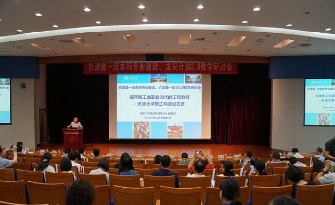 天津市教委副主任:天津要求各高校一把手亲自抓本科教育
