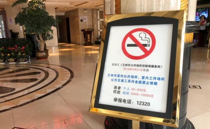 院士:兰州无烟立法与执法值得学习,为全国无烟立法奠定基础