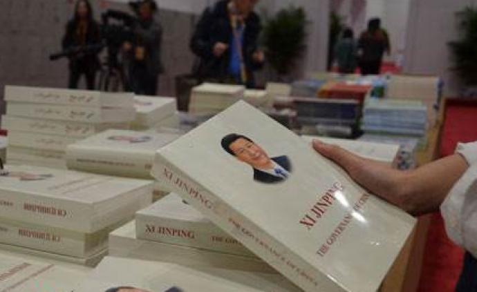 《世界政要学者论习近平治国理政》专家验收会顺利举办
