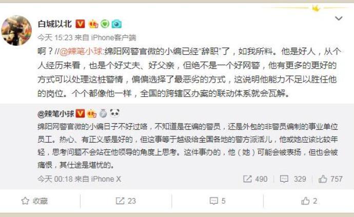 警方辟谣绵阳网警官微小编辞职:系谣传,仍然坚守在工作岗位