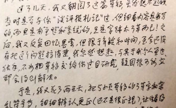 一位復旦大學退休老教授,與他給學生寫下的一千封信筏