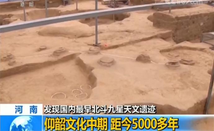 河南發現國內最早北斗九星天文遺跡,距今5000多年