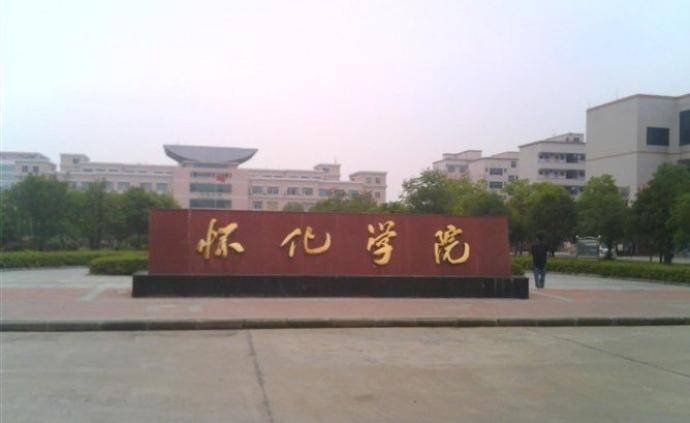 """怀化师范高等专科学校党政""""一把手""""新人选同日获公示"""