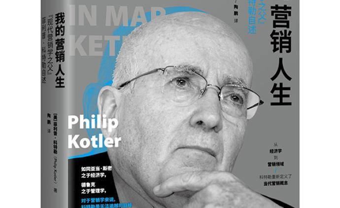 營銷學之父科特勒:營銷的本源,是應用經濟學