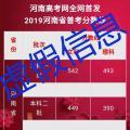 河南省教育厅:今年河南高考分数线预计下午三点半左右发布