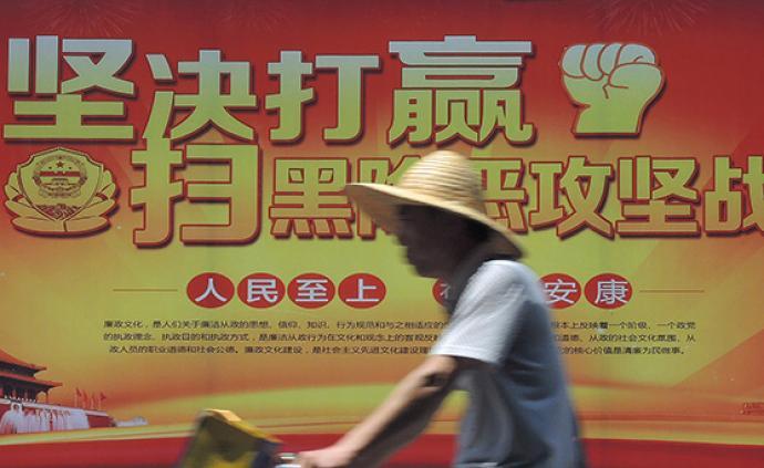 """北京高院:有黑勢力染指基層政權,惡勢力呈現""""軟暴力""""特征"""