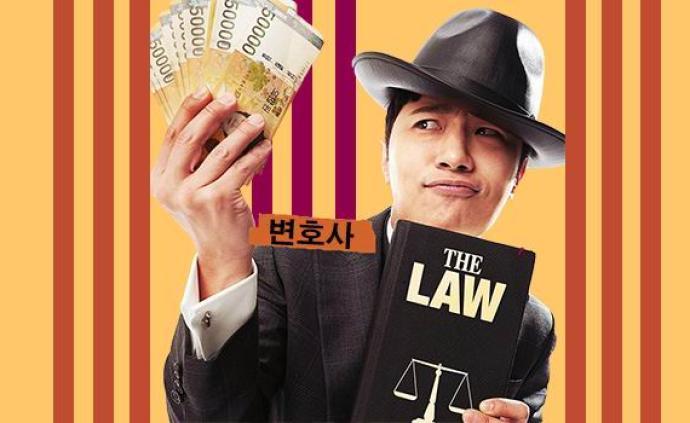 《新職員誕生記:好人》:韓國律師群體如何成為新興特權階層