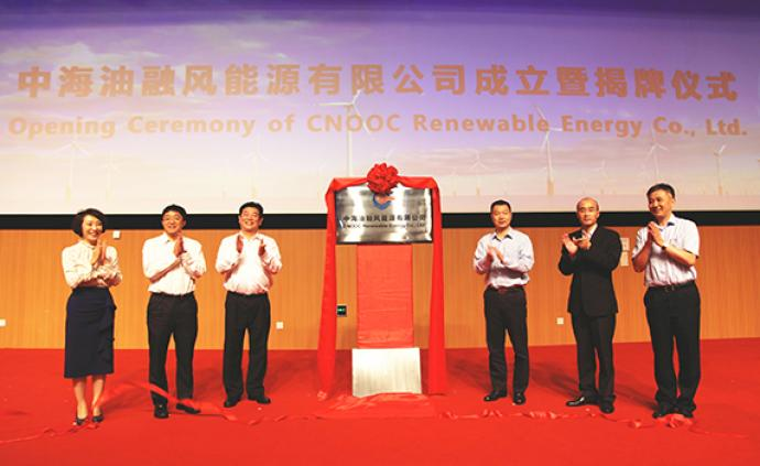 中海油成立风电公司重返海上风电:先近浅海练兵后深远海发力