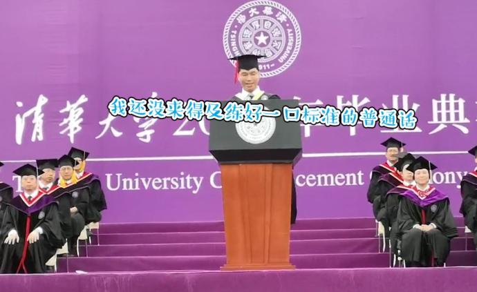 清华博士毕业生:遗憾还没练好普通话