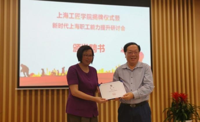 上海工匠學院揭牌,改革先鋒、院士、工匠大師等擔任特聘教授