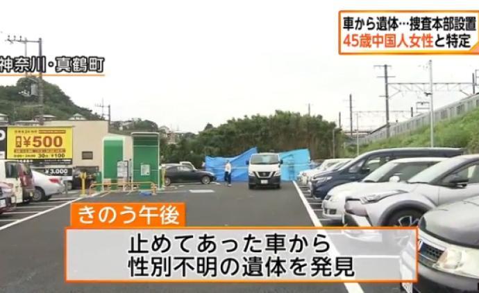 日本一停車場內發現中國女性遺體,背后有刀傷