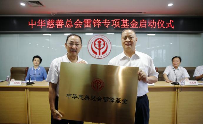 中華慈善總會雷鋒專項基金啟動:以弘揚雷鋒精神為根本任務