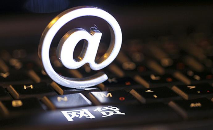 深圳:網貸借款人逾期超6個月可列入失信人名單報送征信機構