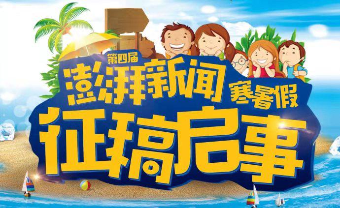 第四屆澎湃新聞寒暑假征稿開始啦
