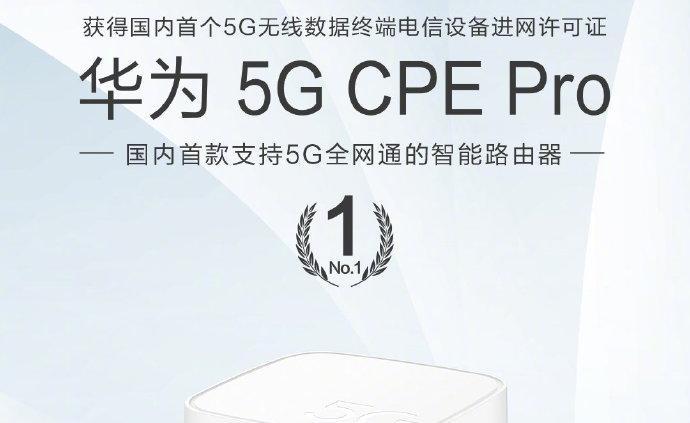 华为获中国首个5G无线数据终?#35828;?#20449;设备进网许可证
