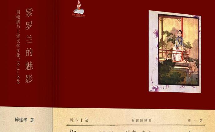"""李公明︱一周书记:被遮蔽的""""日常现代性""""与……文学魅影"""