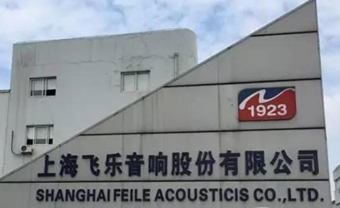 上海飛樂音響:回購注銷已授予但尚未解鎖的限制性股票