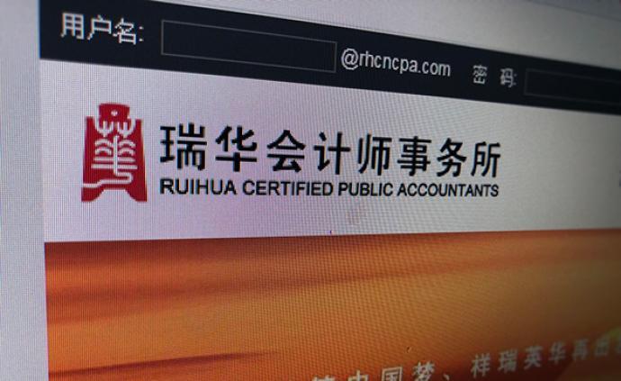起底瑞華會計所:近四年5次受罰,多項目來自深圳鵬城會計所