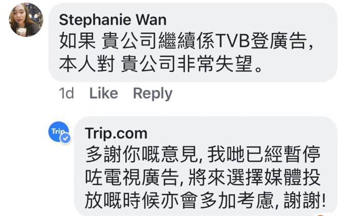 马上评丨携程为啥撤TVB广告?#30475;?#26159;大非前没有含糊的余地