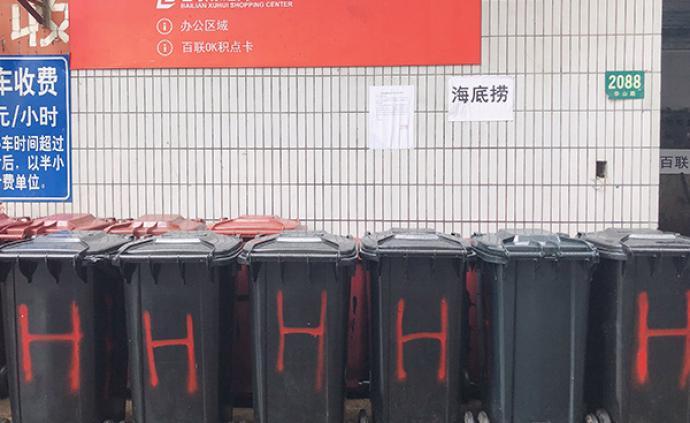 上海餐飲業垃圾分類進行時:牛油火鍋湯底和燒烤簽子怎處理?