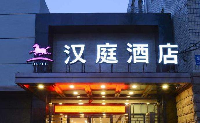 万家酒店_汉庭计划2030年开1万家酒店,成全球最大单一酒店品牌