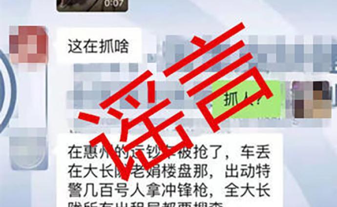 """广东惠州警方辟谣""""运钞车被劫"""":系涉假清查,将追责造谣者"""