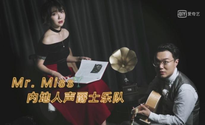 Mr. Miss:去《乐队的夏天》,像进了别人的朋友聚会