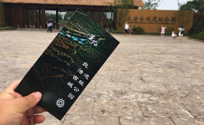 良渚古城遗址公园开放预约参观,想知道的都在这里