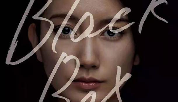 專訪|《黑箱》作者伊藤詩織:被性侵后,奪回失控的人生