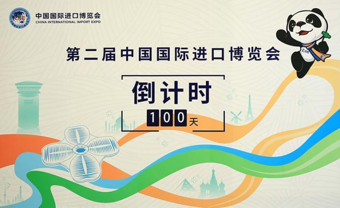 第二屆進博會倒計時100天|滬市場監管局開展百日執法行動