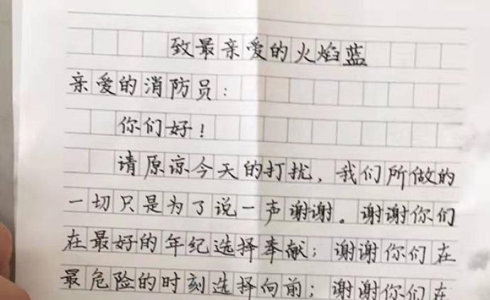 暖闻|两女孩写信致消防员:要岁月静好,也要你们平平安安