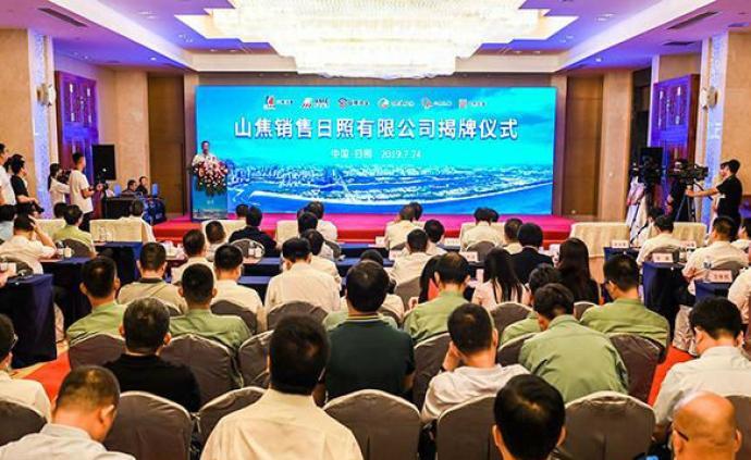 中國首個大型煉焦煤儲配基地成立,預計2020年底竣工