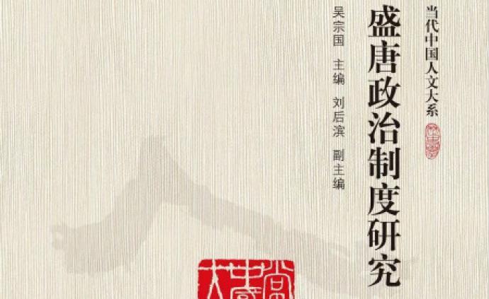 吳宗國:唐高祖、唐太宗如何選拔宰相?