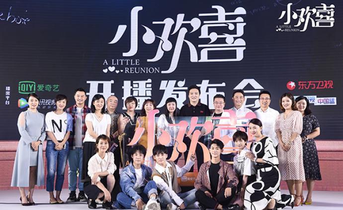 《小歡喜》今晚開播,全景展現中國式家庭教育