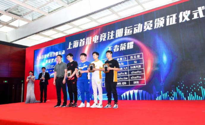 """上海首批电竞注册运动员拿到""""身份证"""":7个项目85名选手"""