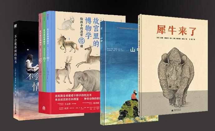 童书·新书|去上海书展少儿馆找找看这些新书吧