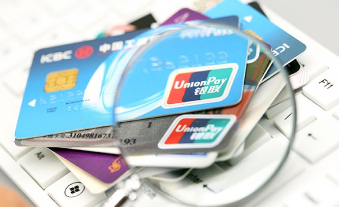 信用卡年费怎么收、收多少?检察日报:不能是笔糊涂账