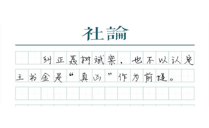 """【社论】围观王书金死刑复核,是场""""硬核普法"""""""