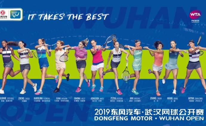 8位大满贯得主、7位世界第一,武汉网球公开赛星光熠熠