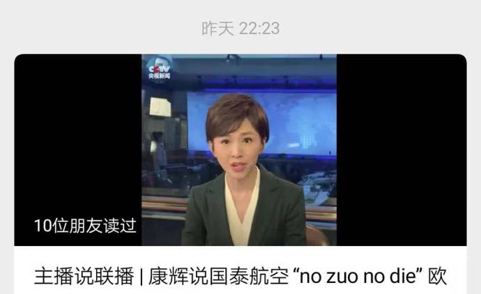传媒湃|新闻联播微信公众号上线,首条微信推送谈了国泰航空