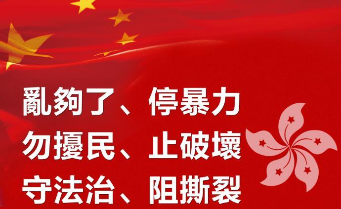 """一圖讀懂丨""""反暴力、救香港""""大集會七大訴求"""