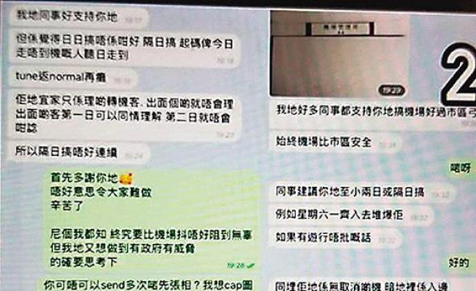 香港机管局:如证实员工有不恰当行为,将严肃处理