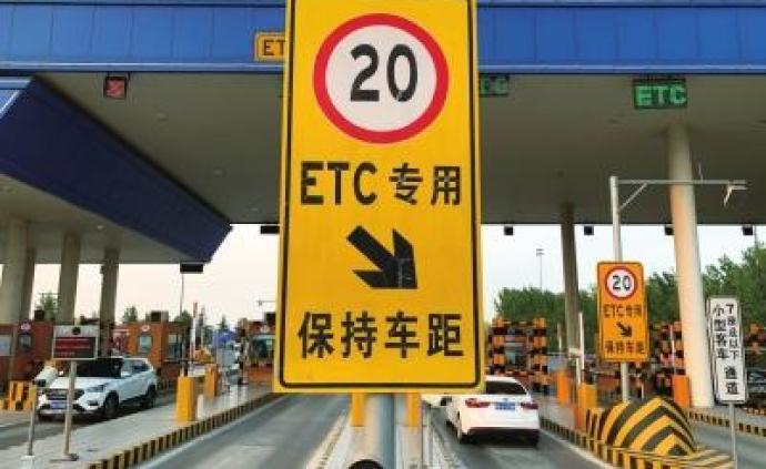 交通运输部:全国ETC用户累计1.07亿,发行总任务过半