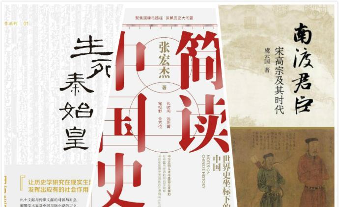 上海书展·书单|一份中国史的私人书单